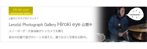 Hirokieye-AD2.jpg