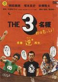 the3-2.jpg