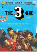 the3-3.jpg